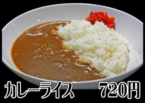 カレーライス 720円