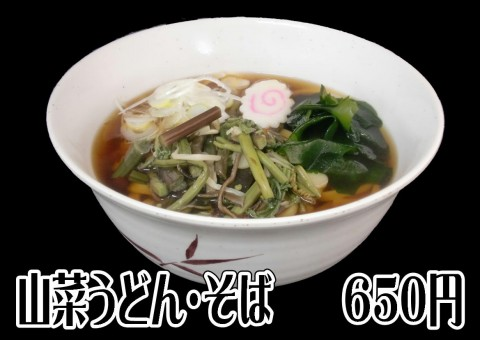 山菜うどん・そば    590円