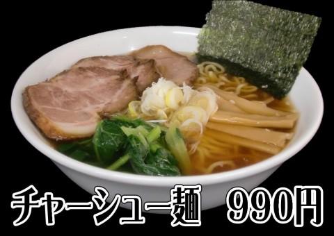 チャーシュー麺 990円