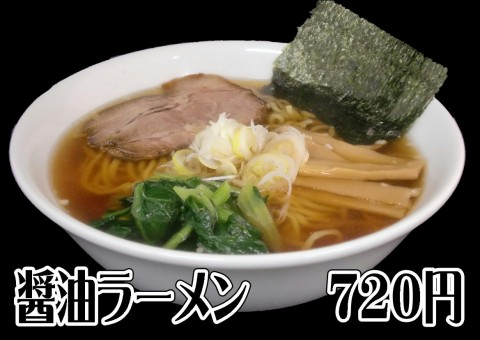 醤油ラーメン 720円