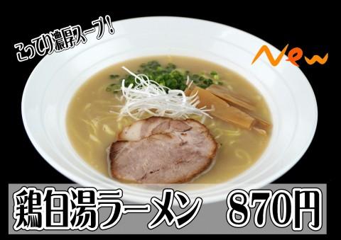 鶏塩白湯麺